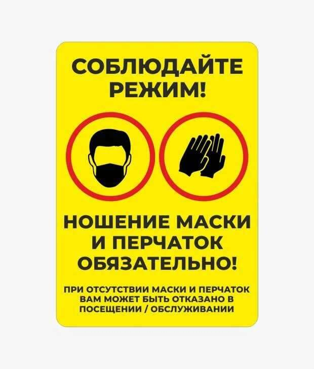 Прикольные вывески. Подборка chert-poberi-vv-chert-poberi-vv-47350614122020-5 картинка chert-poberi-vv-47350614122020-5