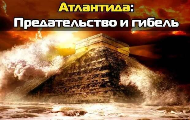 Предательство и гибель Атлантиды 13000 лет назад и введение карантина на Мидгард-Земле (видео)