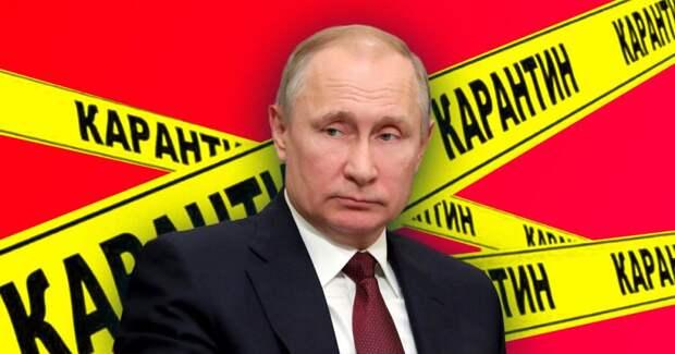 Путин рассказал, будет ли вводить в России карантин