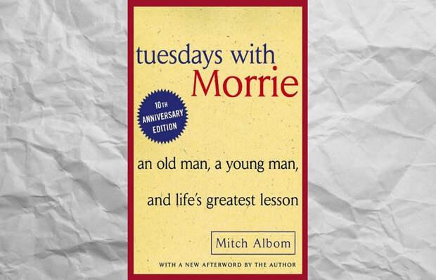 Книга «Вторники с Морри»./фото: mediander.com