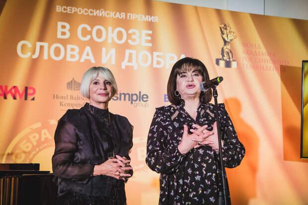 Объявлены победители премии «В союзе слова и добра»