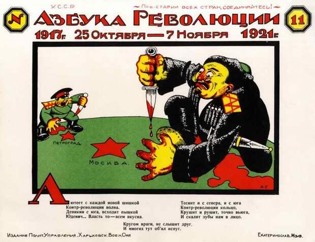 Азбука революции (Л) - Адольф Страхов