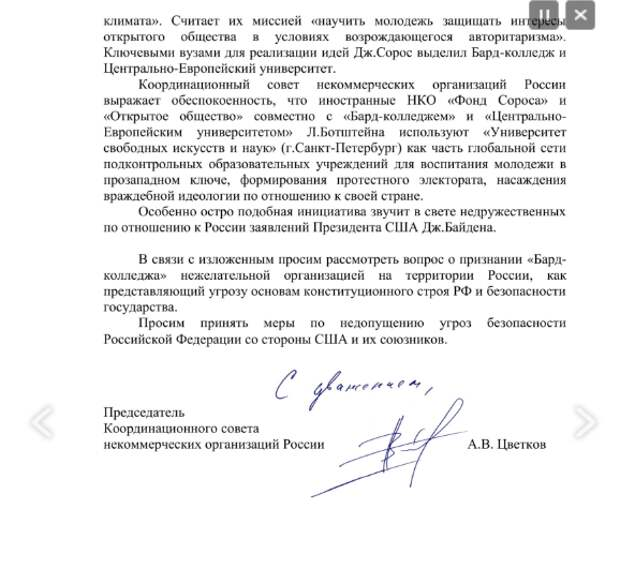 Кудрин как реализатор стратегической программы Сороса