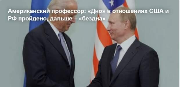 Американский профессор: «Дно» в отношениях США и РФ пройдено, дальше – «бездна»