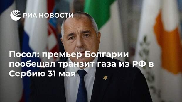 Посол: Болгария пообещала транзит газа из России в Сербию 31 мая