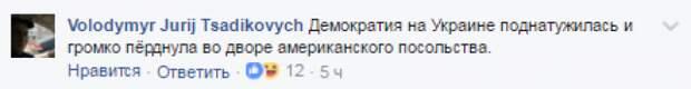 Монтян прокомментировала «теракт» у американского посольства в Киеве