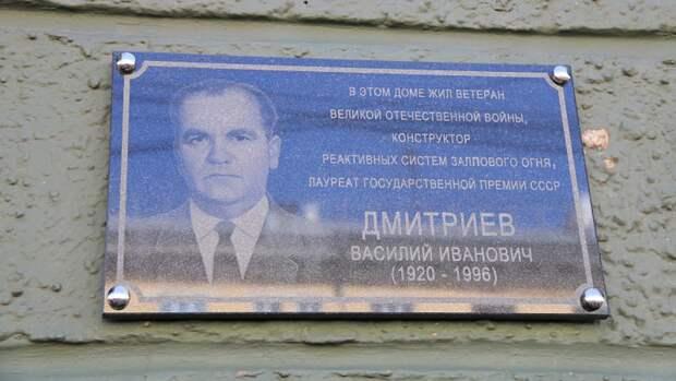 Мемориальная доска с именем оружейника Василия Дмитриева открыта в Туле