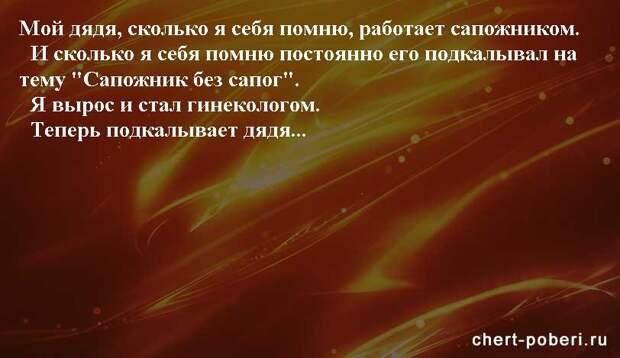 Самые смешные анекдоты ежедневная подборка chert-poberi-anekdoty-chert-poberi-anekdoty-20581112082020-3 картинка chert-poberi-anekdoty-20581112082020-3