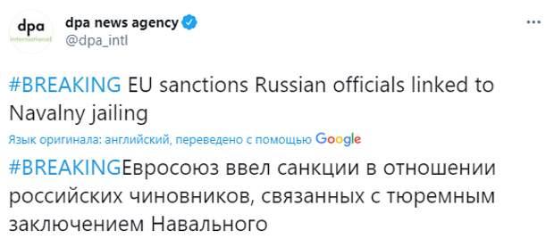 ЕС объявил о новых антироссийских санкциях: Стало известно, кого коснулись меры