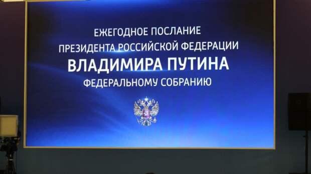 Ежегодное послание Путина Федеральному собранию стартовало в Москве