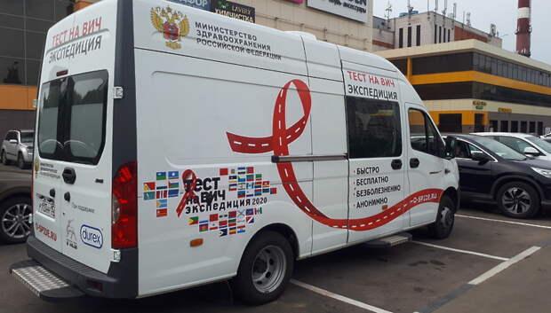 В Подольске началось бесплатное тестирование на ВИЧ