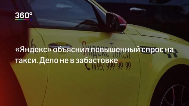 «Яндекс» объяснил повышенный спрос на такси. Дело не в забастовке