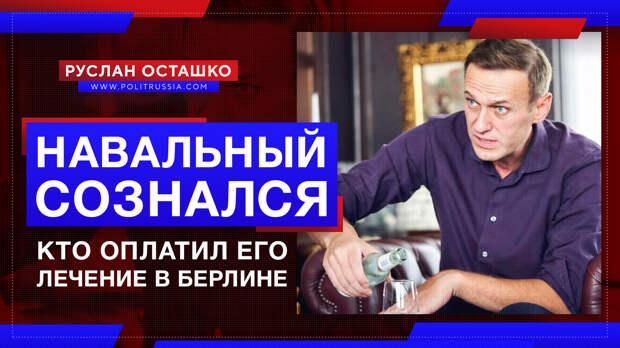 Навальный сознался, кто оплатил его лечение в Берлине