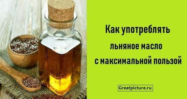 Хорошая статья о пользе льняного масла, даже захотелось его купить)