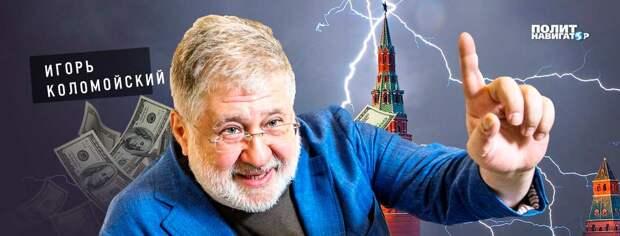 Коломойский купил украинскую разведку и СБУ