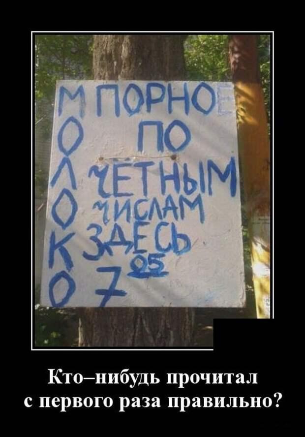 Демотиватор про надписи