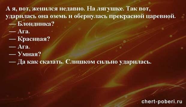 Самые смешные анекдоты ежедневная подборка chert-poberi-anekdoty-chert-poberi-anekdoty-30581112082020-3 картинка chert-poberi-anekdoty-30581112082020-3