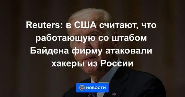 Reuters: в США считают, что работающую со штабом Байдена фирму атаковали хакеры из России
