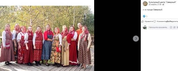 Трём творческим коллективам из Северного присвоили новые звания