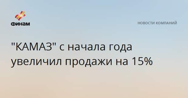 """""""КАМАЗ"""" с начала года увеличил продажи на 15%"""