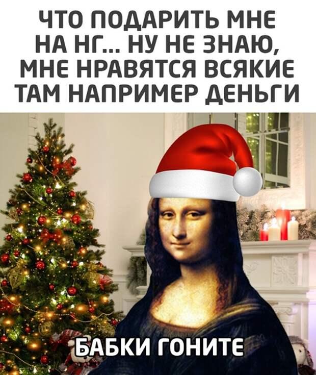 На нас наступает Новый год (предпраздничные картинки)