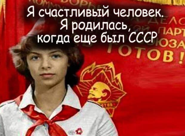 Какое это было счастье — жить в Советском Союзе! И вот почему!