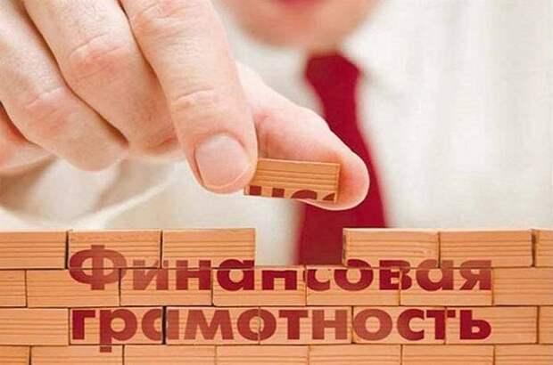 В Ульяновской области запущена новая площадка повышения уровня финансовой грамотности населения