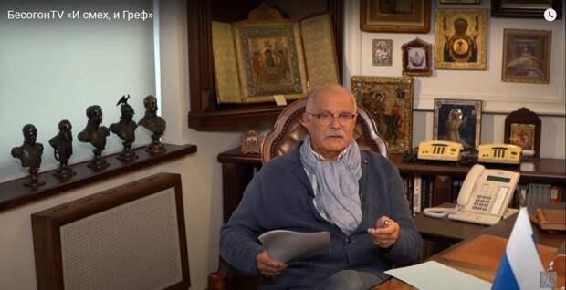 Никита Михалков продолжил разоблачения Германа Грефа