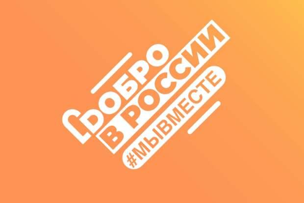 #МирныйПодвиг: в Сети запущен флешмоб в память о погибшем добровольце