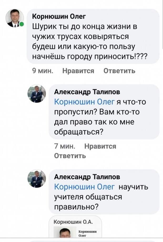 Директор феодосийской школы безграмотно матерится в соцсетях