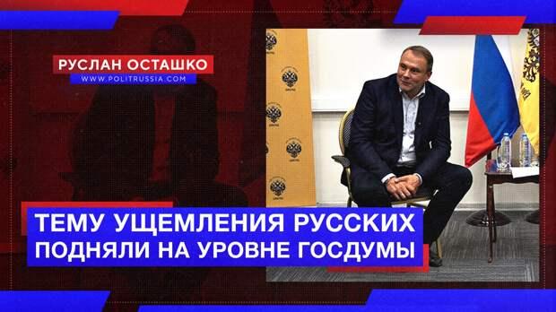 Тему ущемления русских подняли на уровне Госдумы