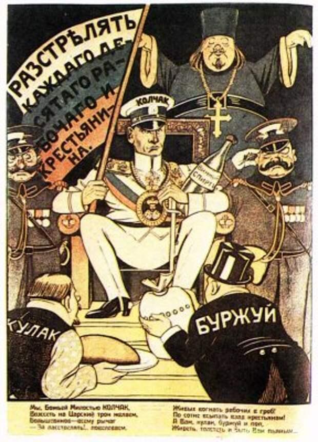 Адмирал Колчак и сибирские евреи.