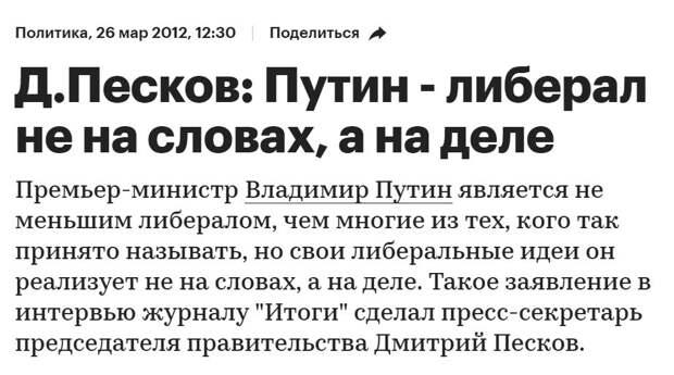Источник: rbc.ru/politics/26/03/2012/5703f5189a7947ac81a66376 / PrintScreen автора