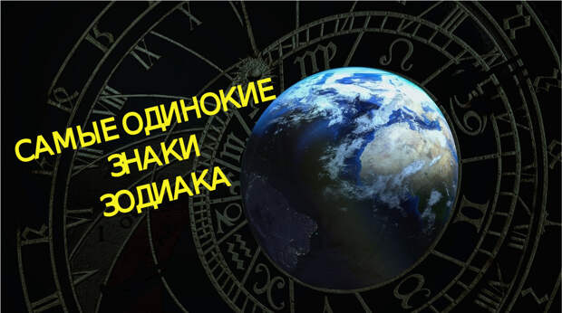 Самые одинокие знаки Зодиака: может, в этом дело?