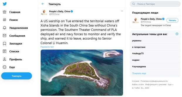 США провоцируют Китай начать войну? Американский эсминец без предупреждения вошёл в воды архипелага Сиша