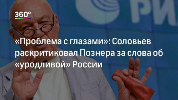 «Проблема с глазами»: Соловьев раскритиковал Познера за слова об «уродливой» России