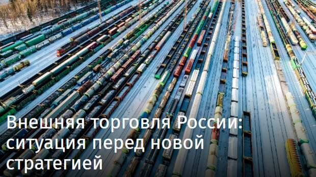 Внешняя торговля России: ситуация перед новой стратегией