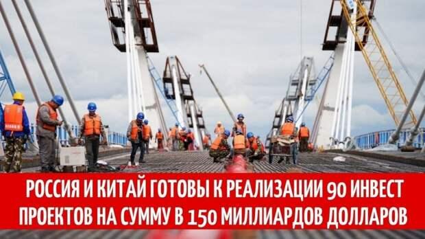 Россия и Китай готовы к реализации 90 инвестиционных проектов на сумму в 150 миллиардов долларов