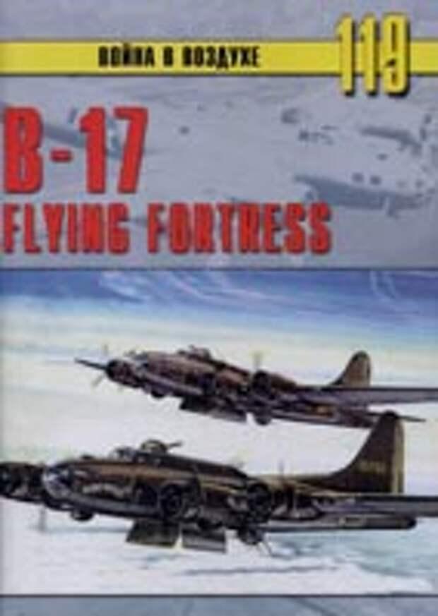 В-17 «Flying Fortress»