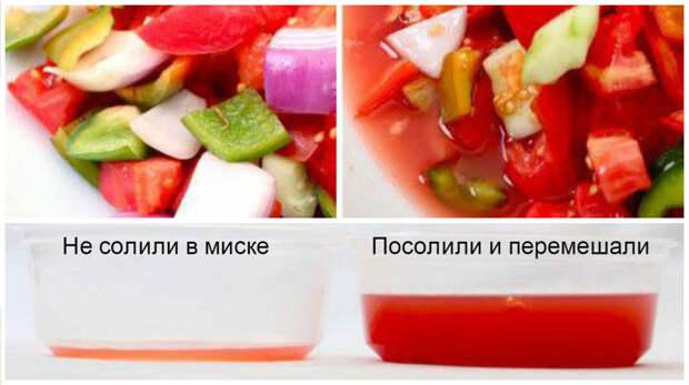 6. Когда делаете овощной салат, подсолите овощи, дающие много сока, отдельно от остальных и подождите кулинария, повар от бога, приготовление еды, секреты, хитрости на кухне.