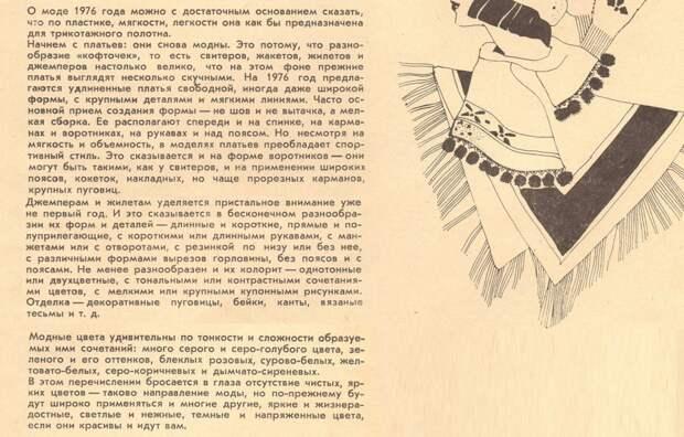 Московский журнал мод, №4, 1975 г.
