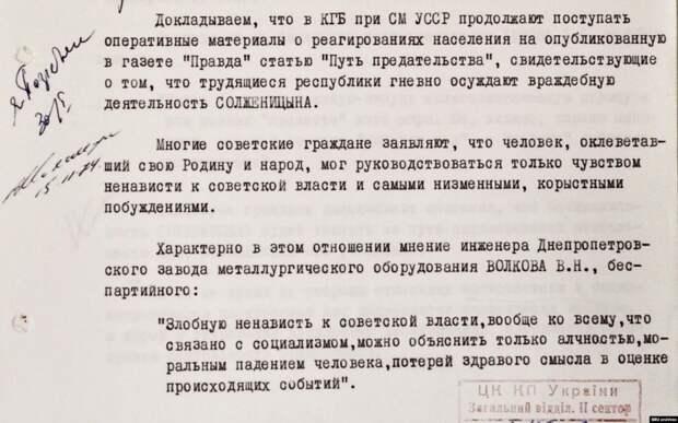 """""""Таких надо расстреливать"""". Что рассказывают о Солженицыне украинские архивы КГБ"""