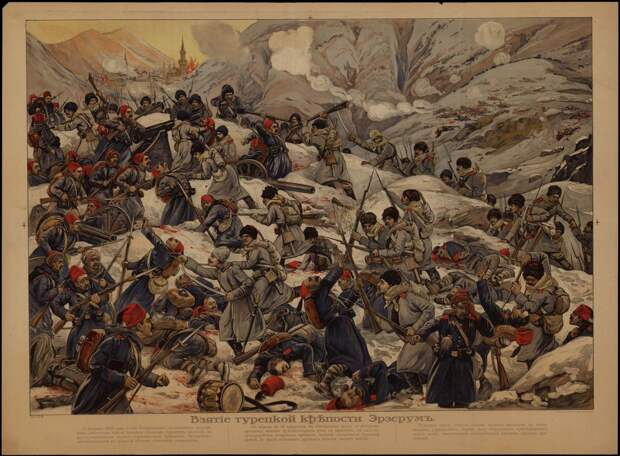 105 лет назад началась атака войск Юденича на Эрзерум