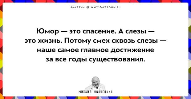 20 фактов о нашей жизни от Михаила Жванецкого