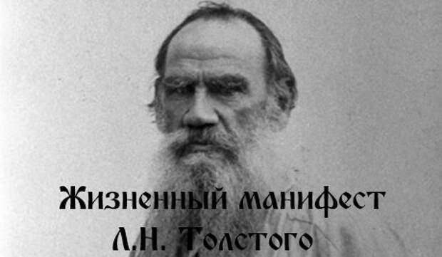 Жизненный манифест Л.Н. Толстого