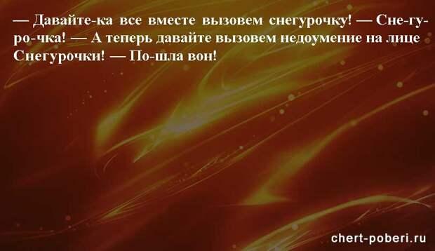 Самые смешные анекдоты ежедневная подборка chert-poberi-anekdoty-chert-poberi-anekdoty-09420317082020-15 картинка chert-poberi-anekdoty-09420317082020-15