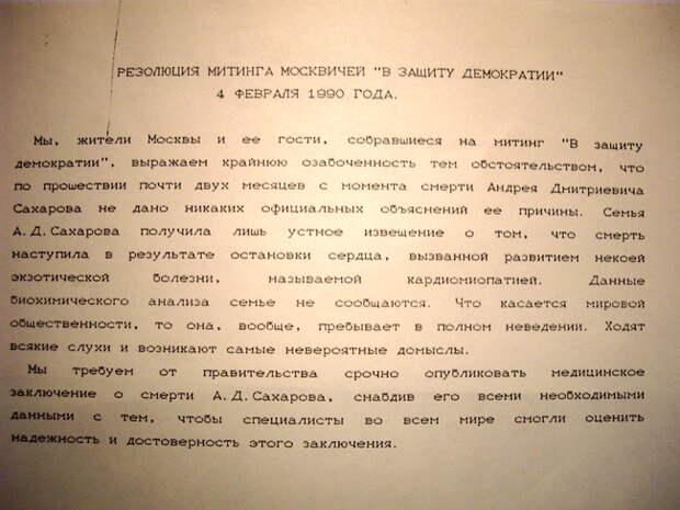 Как КГБ и КПСС оценивали народный протест в 1990 году