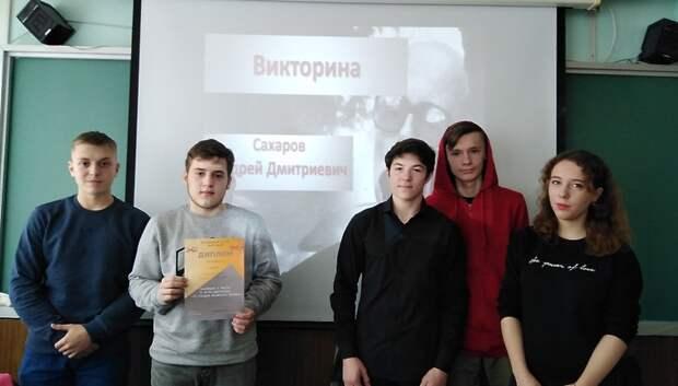 Викторину по биографии Сахарова провели для студентов колледжа в Подольске