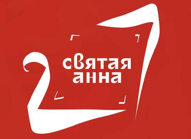 Фестиваль молодого кино «Святая Анна» пройдет с 9 по 16 октября