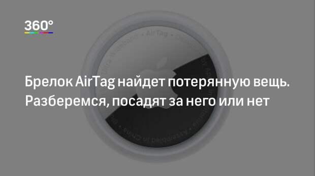 Брелок AirTag найдет потерянную вещь. Разберемся, посадят за него или нет